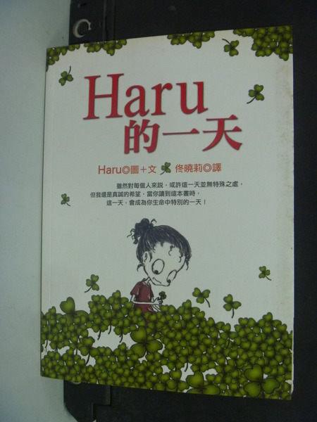 【書寶二手書T8/文學_MKY】Haru的一天--Haru Diary_原價220_李依真, 佟曉莉