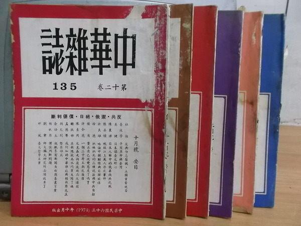 【書寶二手書T4/社會_PPV】中華雜誌_135~141期間_6本合售_中東有戰火重燃危險等