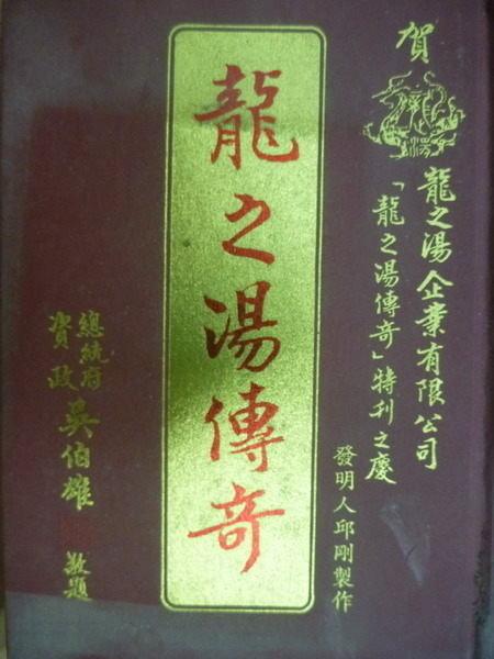 【書寶二手書T9/大學理工醫_OMC】龍之湯傳奇_特刊_邱剛