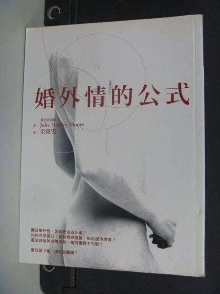【書寶二手書T4╱兩性關係_MGV】婚外情的公式_茱麗亞?莫爾, Julia Hartley Moore