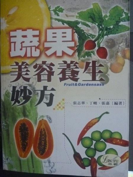 【書寶二手書T8/養生_JIS】蔬果美容養生妙方_張志華、丁峻、張嘉
