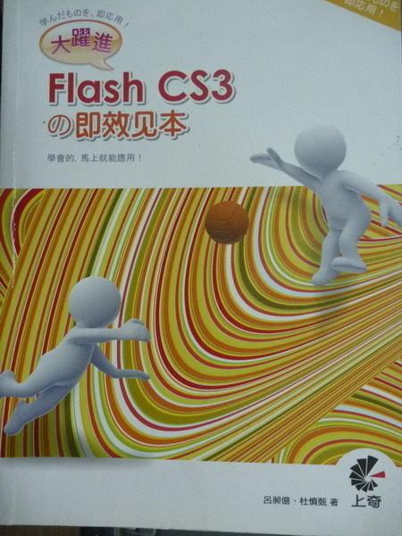 【書寶二手書T8/網路_PKR】大躍進!Flash CS3的即效見本_原價520_呂昶億,杜慎甄