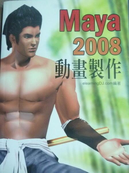 【書寶二手書T5/電腦_PLG】Maya 2008動畫製作_elearningDJ.com_附光碟