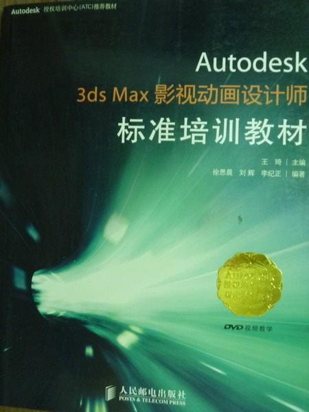 【書寶二手書T2/電腦_PFM】Autodesk 3ds Max影視動畫設計師-標準培訓教材_簡體書_附光碟