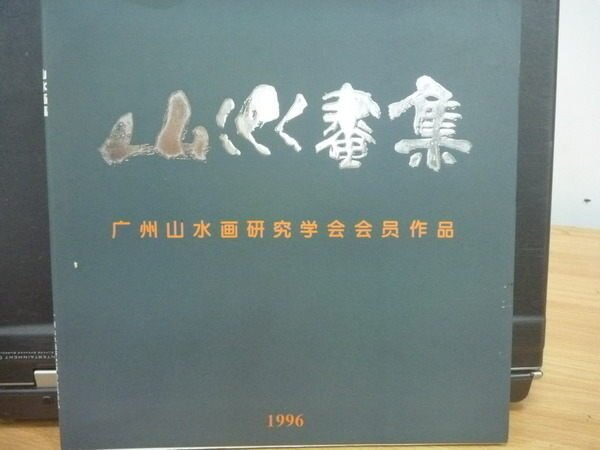 【書寶二手書T9/藝術_YKK】山水畫集_廣州山水畫研究學會會員作品_1996年