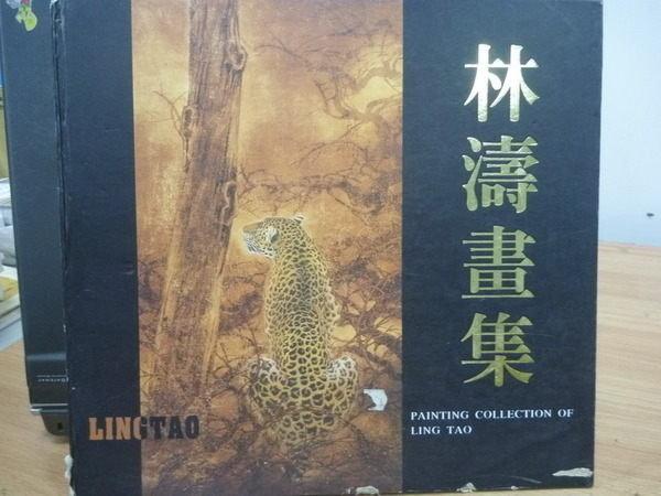 ~書寶 書T2/藝術_YKK~林濤畫集_1997年_ 2500元