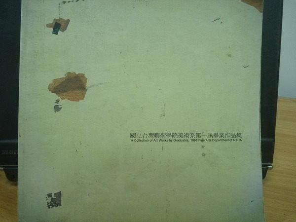 【書寶二手書T7/藝術_YKK】國立臺灣藝術學院美術系第一屆畢業作品集_86級