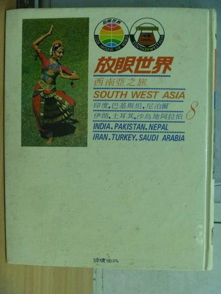 【書寶二手書T7/地理_XDN】放眼世界8_西南亞之旅