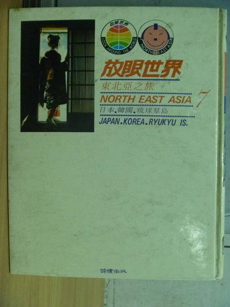 【書寶二手書T2/地理_XDN】放眼世界7_東北亞之旅