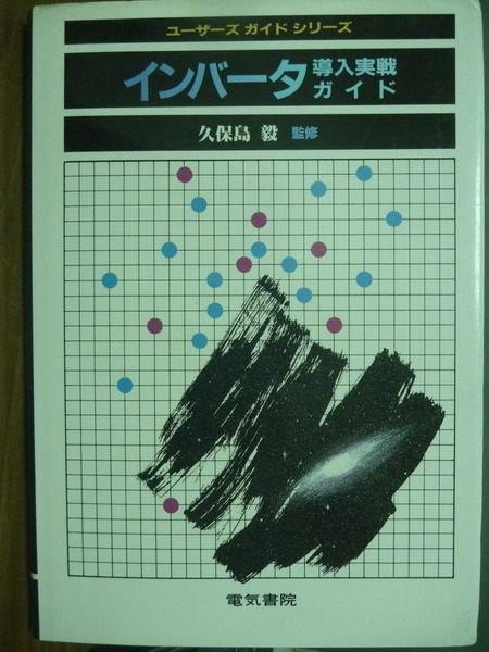 【書寶二手書T4/大學理工醫_KDU】Inverter導入實戰指南_原價3800日圓_日文