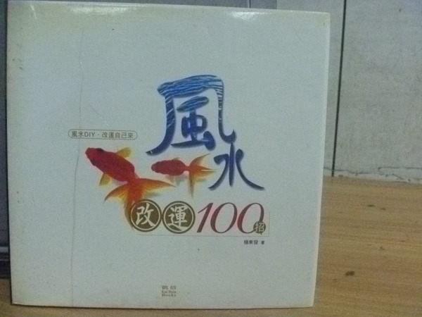~書寶 書T9/命理_YCC~風水改運100招_楊東發_ 1500