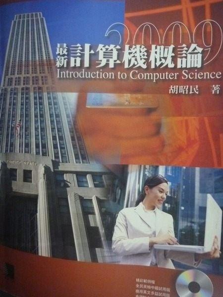 【書寶二手書T9/大學資訊_ZDN】最新計算機概論 2009_原價550_胡昭民_附CD