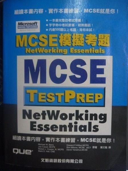 【書寶二手書T7/網路_ZCV】MCSE模擬考題-NETWORKING ESSENTIALS_拜瑞