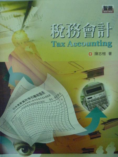 【書寶二手書T6/大學商學_ZGS】稅務會計_原價620_陳志愷_3/e