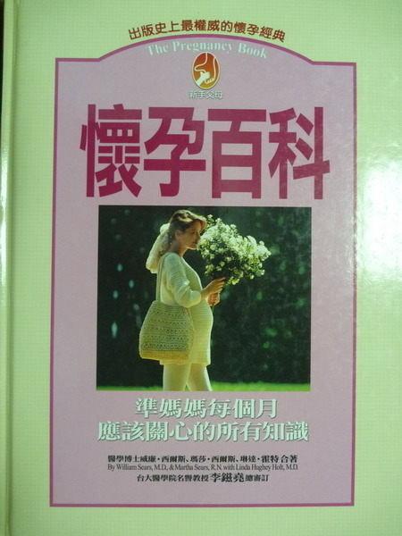 【書寶二手書T4/保健_QXA】懷孕百科_李鎡堯/總審訂