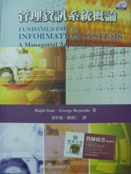 【書寶二手書T7/大學商學_QXD】管理資訊系統概論_RALPH M. STAIR_附光碟_4/e