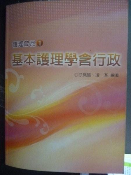 【書寶二手書T4/大學理工醫_ZDI】基本護理學含行政_徐珮瑜