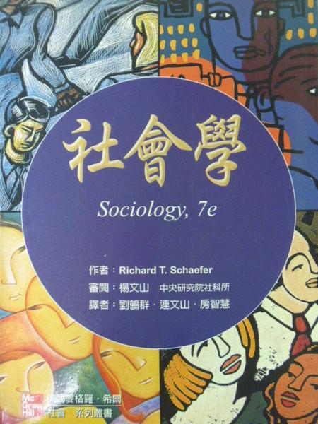 【書寶二手書T3/大學社科_QXK】社會學_SCHAEFER_7/e
