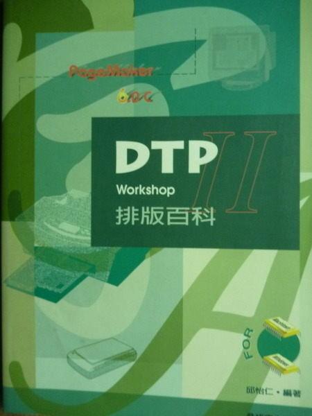 ~書寶 書T9/大學資訊_PND~排版百科DTP Workshop II~PAGEMAKE