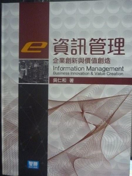 【書寶二手書T4/大學資訊_QXQ】資訊管理:企業創新與價值創造_原價650_吳仁和