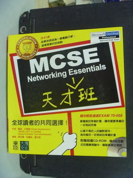 【書寶二手書T7/網路_NOA】MCSE Networking Essentials天才班_羅勃.艾胥曼