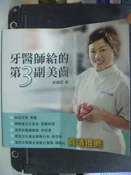【書寶二手書T2/養生_NOA】牙醫師給的第3副美齒_原價280_吳碧礽