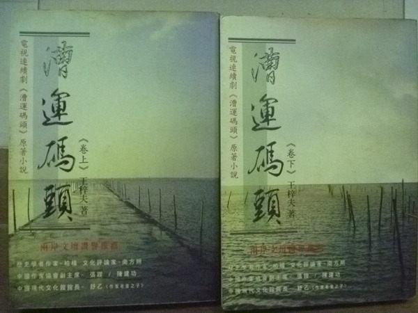 【書寶二手書T8/一般小說_OCG】漕運碼頭_王梓夫_上下合售