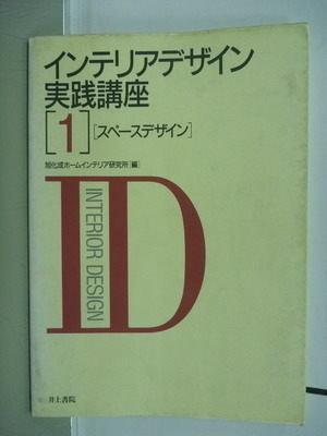 【書寶二手書T6/設計_XAN】內部裝潢設計實踐講座_1