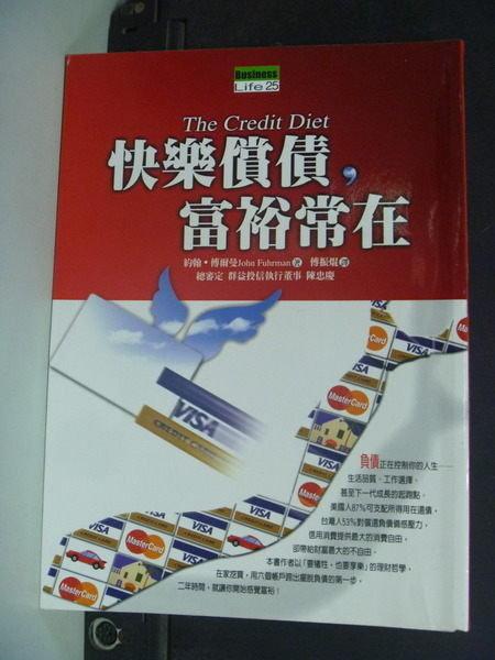 【書寶二手書T8╱投資_NFT】快樂償債,富裕常在_原價320_約翰˙傅爾曼