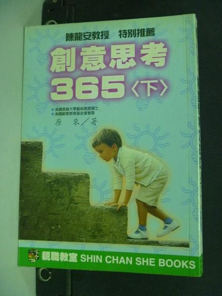 ~書寶 書T5/文學_NFV~ 思考365下_原來 著
