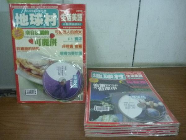 【書寶二手書T8/語言學習_RCN】地球村生活美語_來自法國的可麗餅等_7本合售_附14光碟