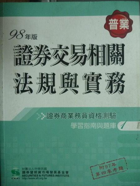 【書寶二手書T9/進修考試_PHH】證券交易相關法規與實務_證基會_9/e_證卷商業務員
