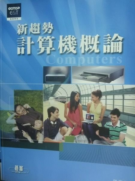 【書寶二手書T5/大學資訊_ZCK】新趨勢計算機?論_原價550_陳惠貞