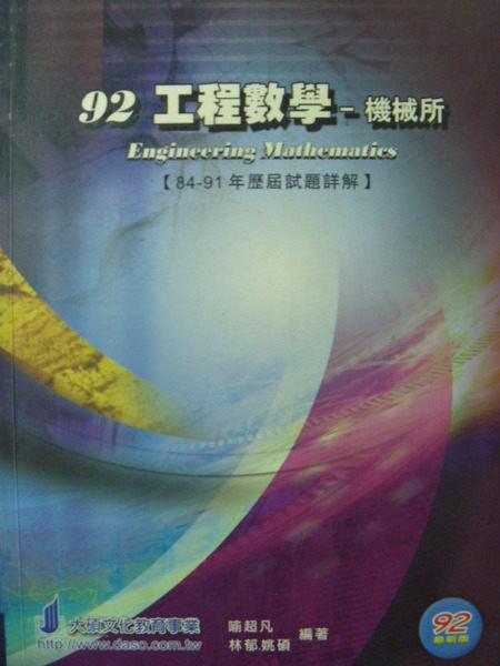 【書寶二手書T3/進修考試_ZBU】研究所_92工程數學_機械所_原價580_2/e_附光碟