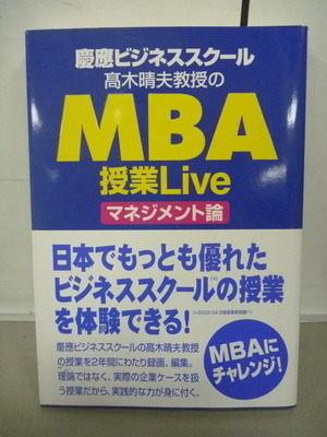 【書寶二手書T9/財經企管_MAD】MBA授課實況