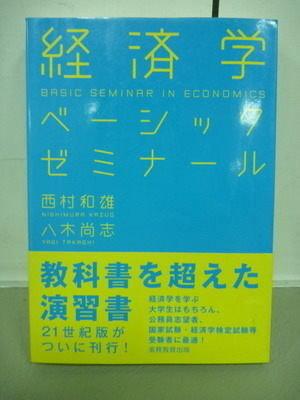 【書寶二手書T4/大學商學_MAD】經濟學基礎講座_西村和雄等