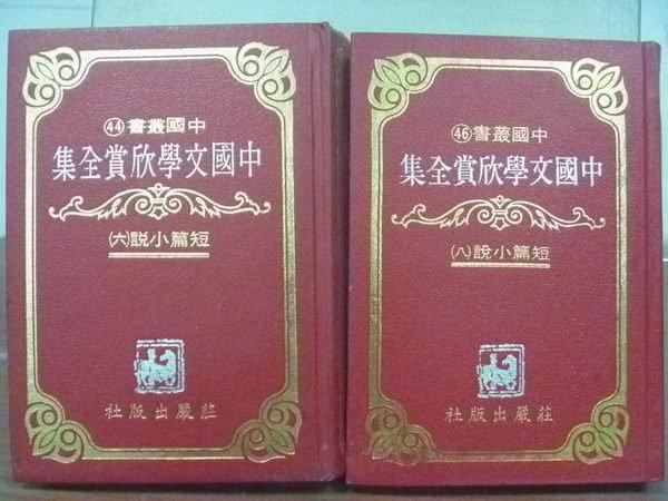 【書寶二手書T7/一般小說_HNC】中國文學欣賞全集_短篇小說_6.8集_兩冊合售