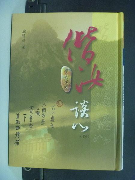 【書寶二手書T7╱宗教_IFZ】偕汝談心(四):雷藏密語_原價350元_盧勝彥/著