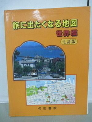 【書寶二手書T6/影視_XBA】讓人想出遊的地圖_世界篇