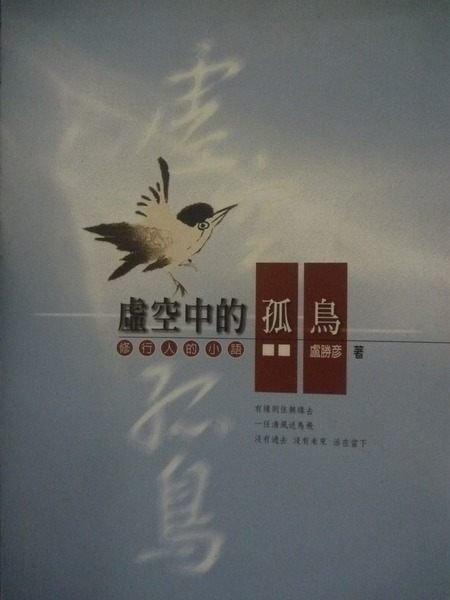 【書寶二手書T7╱宗教_KKW】虛空中的孤鳥-修行人的小語_盧勝彥