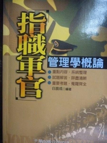 【書寶二手書T8/大學理工醫_KKI】管理學概論_白崑成