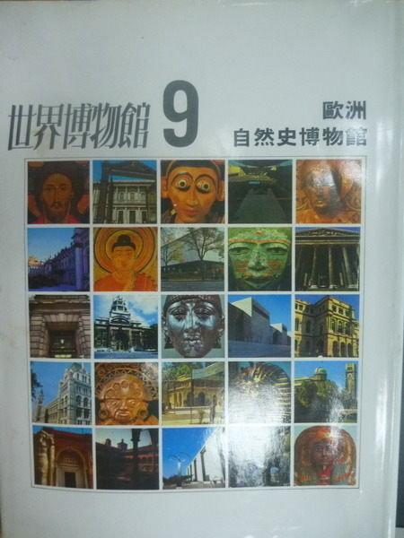 【書寶二手書T8/地理_ZIF】歐洲自然史博物館_世界博物館9