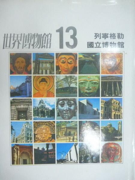【書寶二手書T9/地理_ZIF】列寧格勒國立博物館_世界博物館13