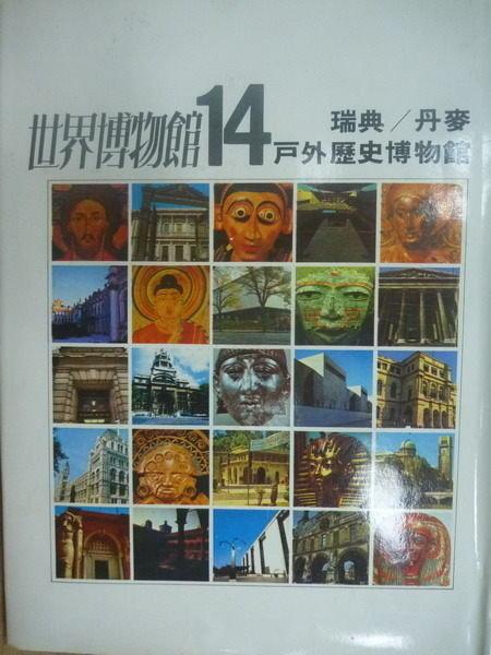 【書寶二手書T4/地理_ZIF】瑞典/丹麥戶外歷史博物館_世界博物館14