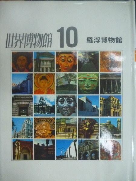 【書寶二手書T6/地理_ZIF】羅浮博物館_世界博物館10