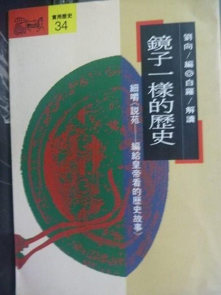 【書寶二手書T4/歷史_KLO】鏡子一樣的歷史_謝材俊(白羅), 陳錦輝