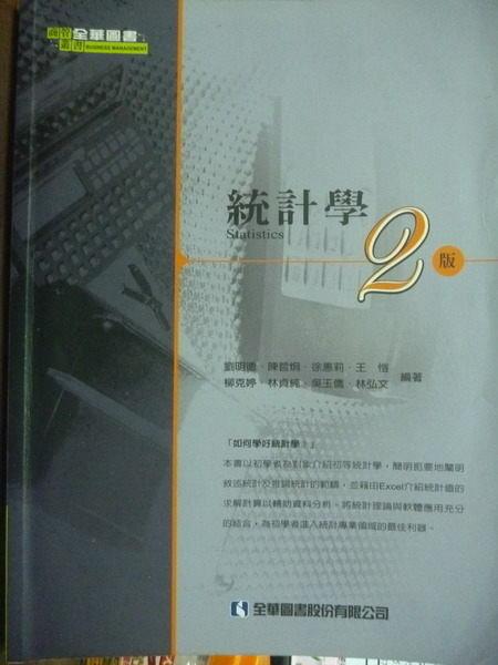 【書寶二手書T7/大學商學_PIV】統計學_劉明德,陳哲炯…等_2/e