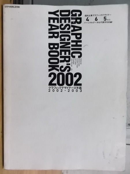 【書寶二手書T3/設計_ZJI】Graphic Designers Year Book 2002_日文書