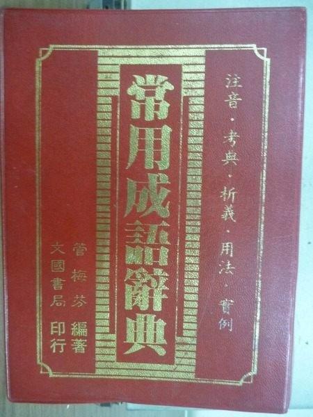 【書寶二手書T6/字典_HNX】常用成語辭典_民80年_管梅芬
