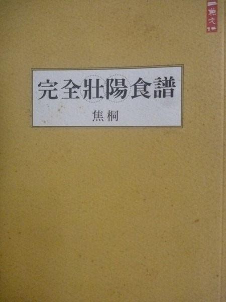 【書寶二手書T7/餐飲_LHZ】完全壯陽食譜_焦桐